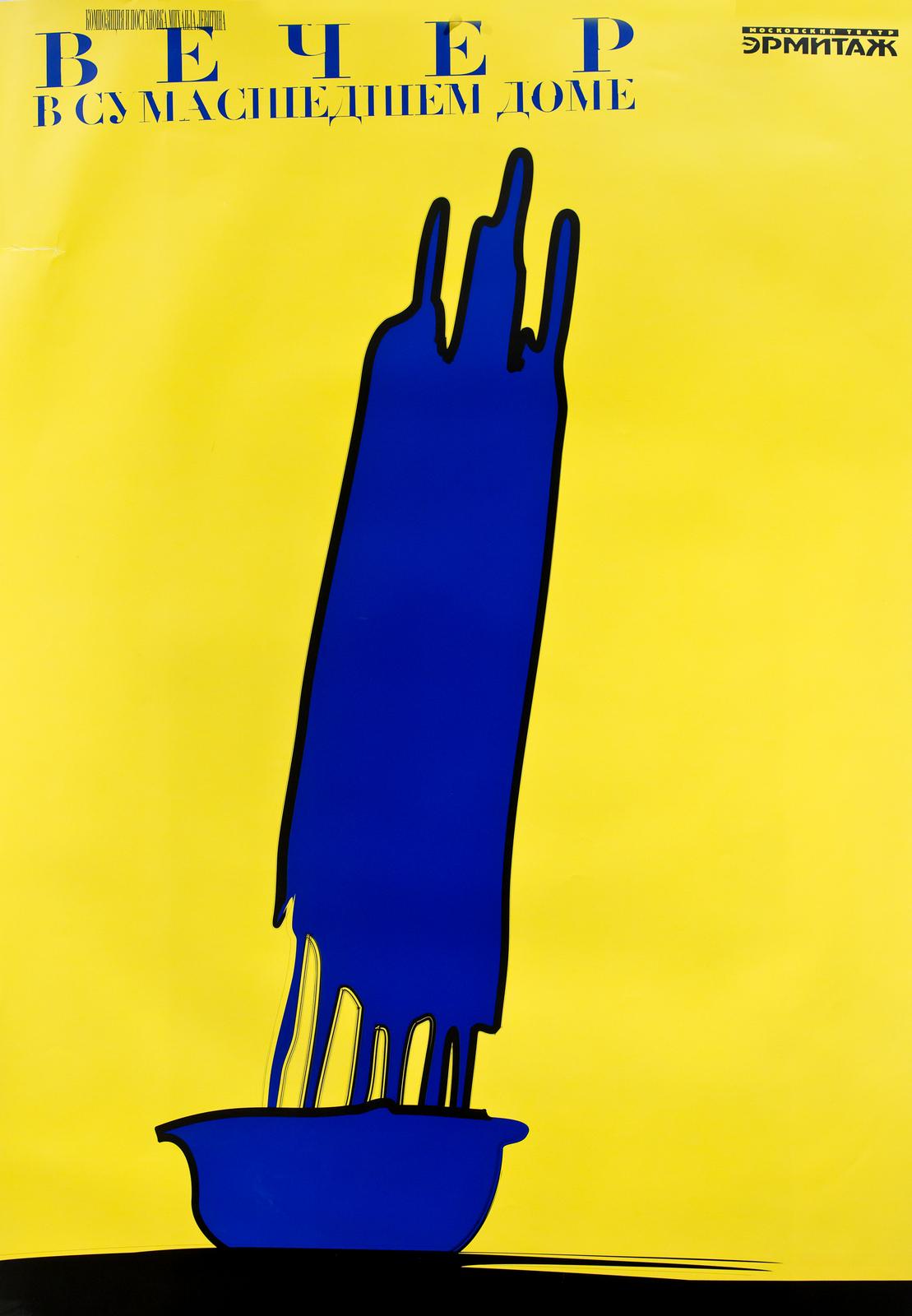 """Афиша к спектаклю""""Вечер в сумасшедшем доме"""" для московского театра """"Эрмитаж"""""""