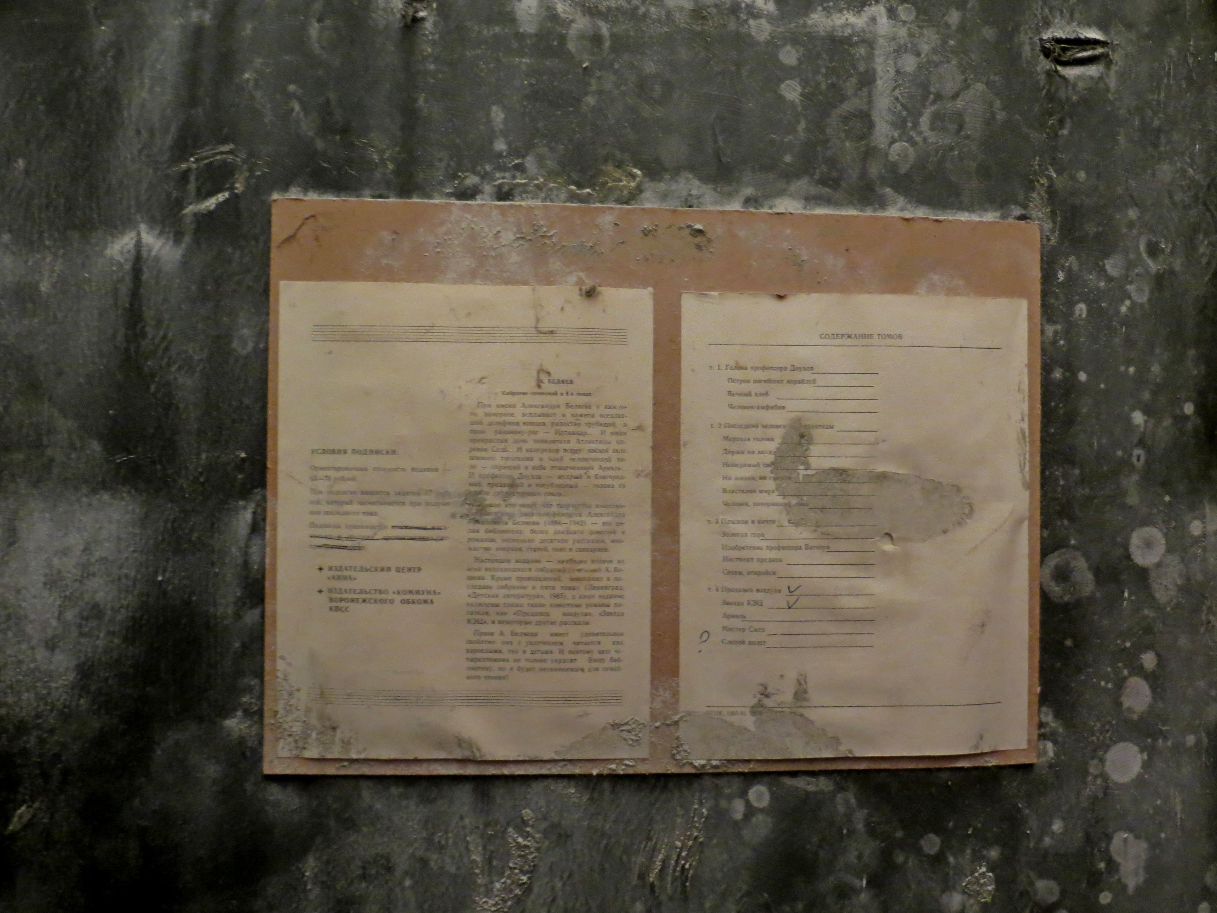 """Документы, которые раньше были в редакции газеты """"Коммуна"""""""