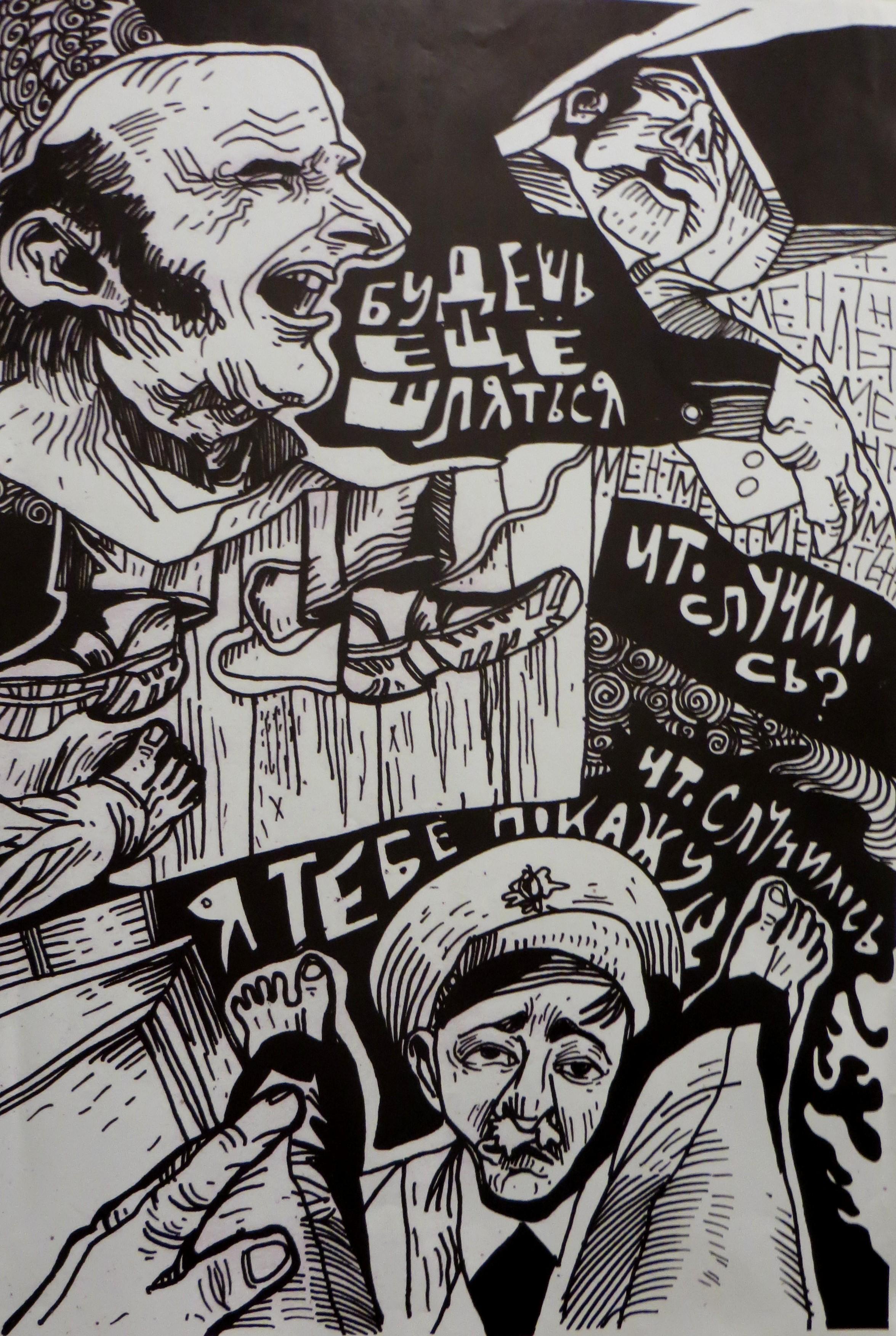 """Дмитрий Ган графический лист к фильму """"Гомункул"""", принт 2014"""