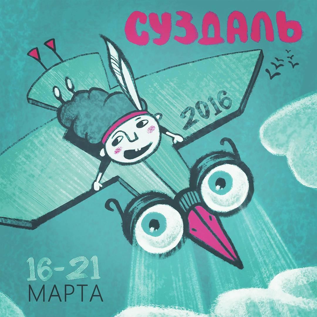 Работа Марины Демченко заняла третье место в конкурсе плакатов Суздальского фестиваля анимации