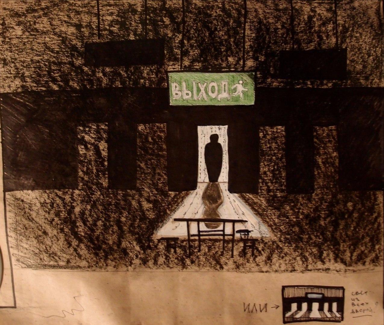 Один из эскизов, сделанных Александрой в процессе работы над спектаклем