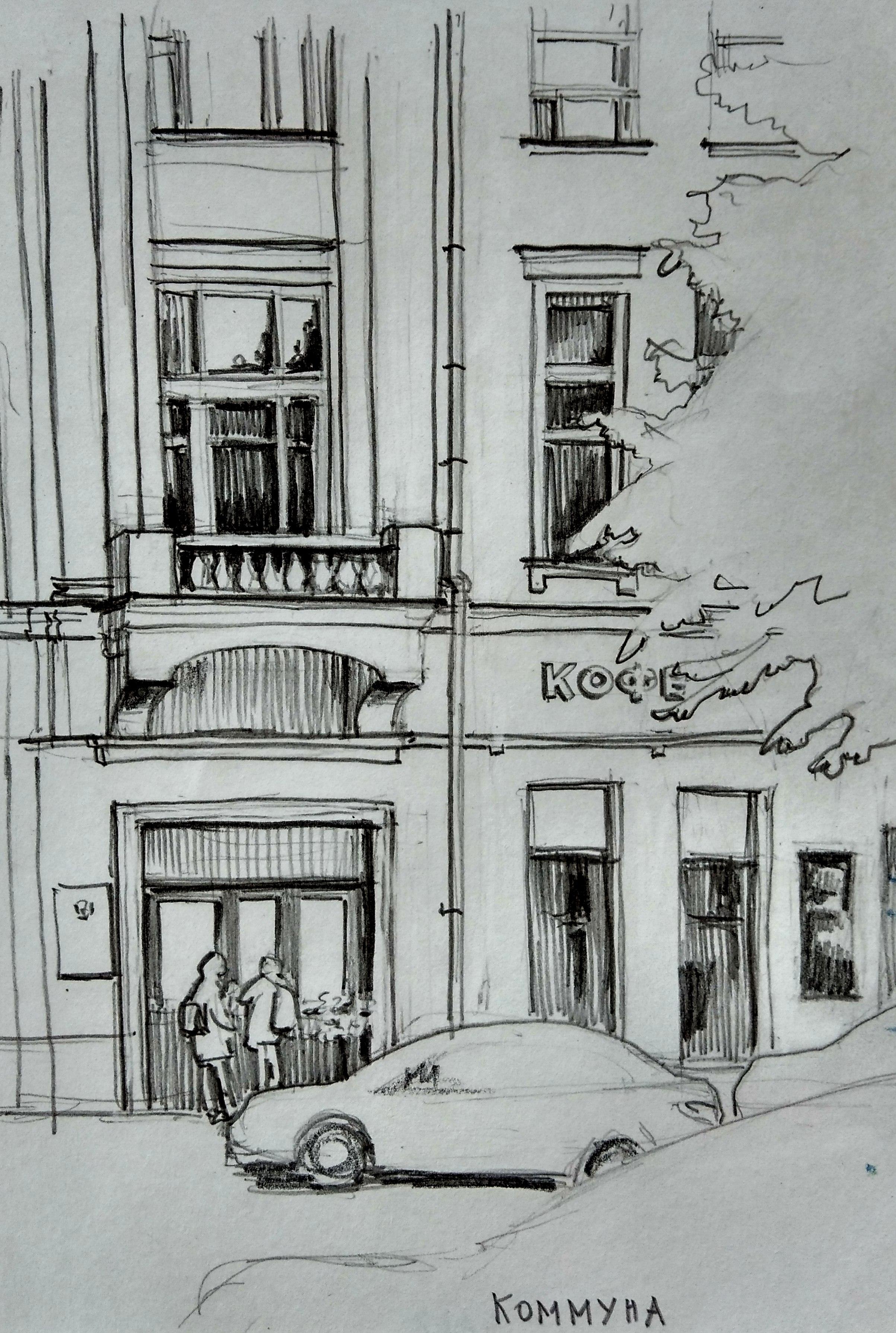 """Вид """"Коммуны"""" с фасада, рисунок Надежды Пеховой"""