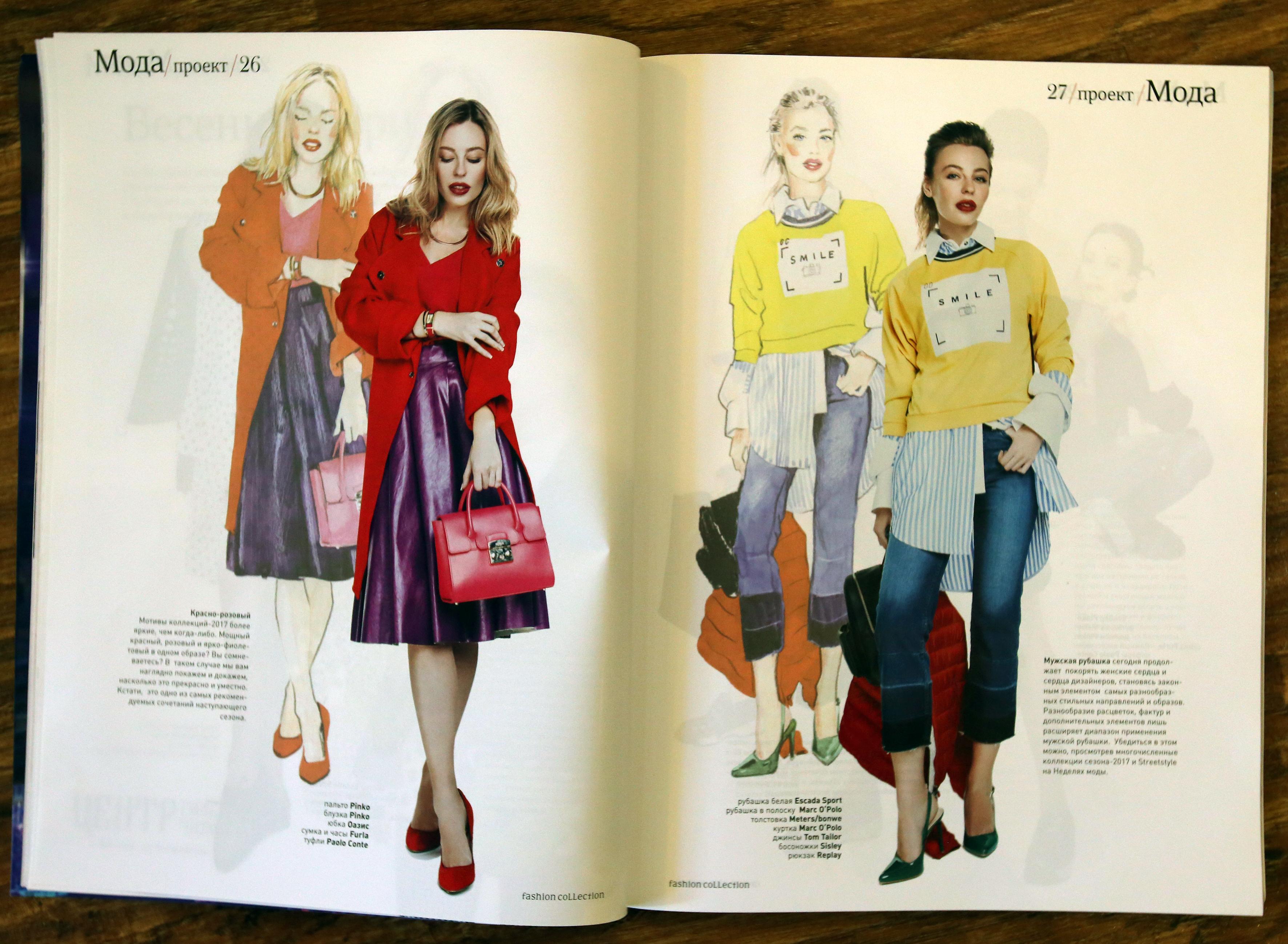 Иллюстрации Лены Сень в одном из журналов.