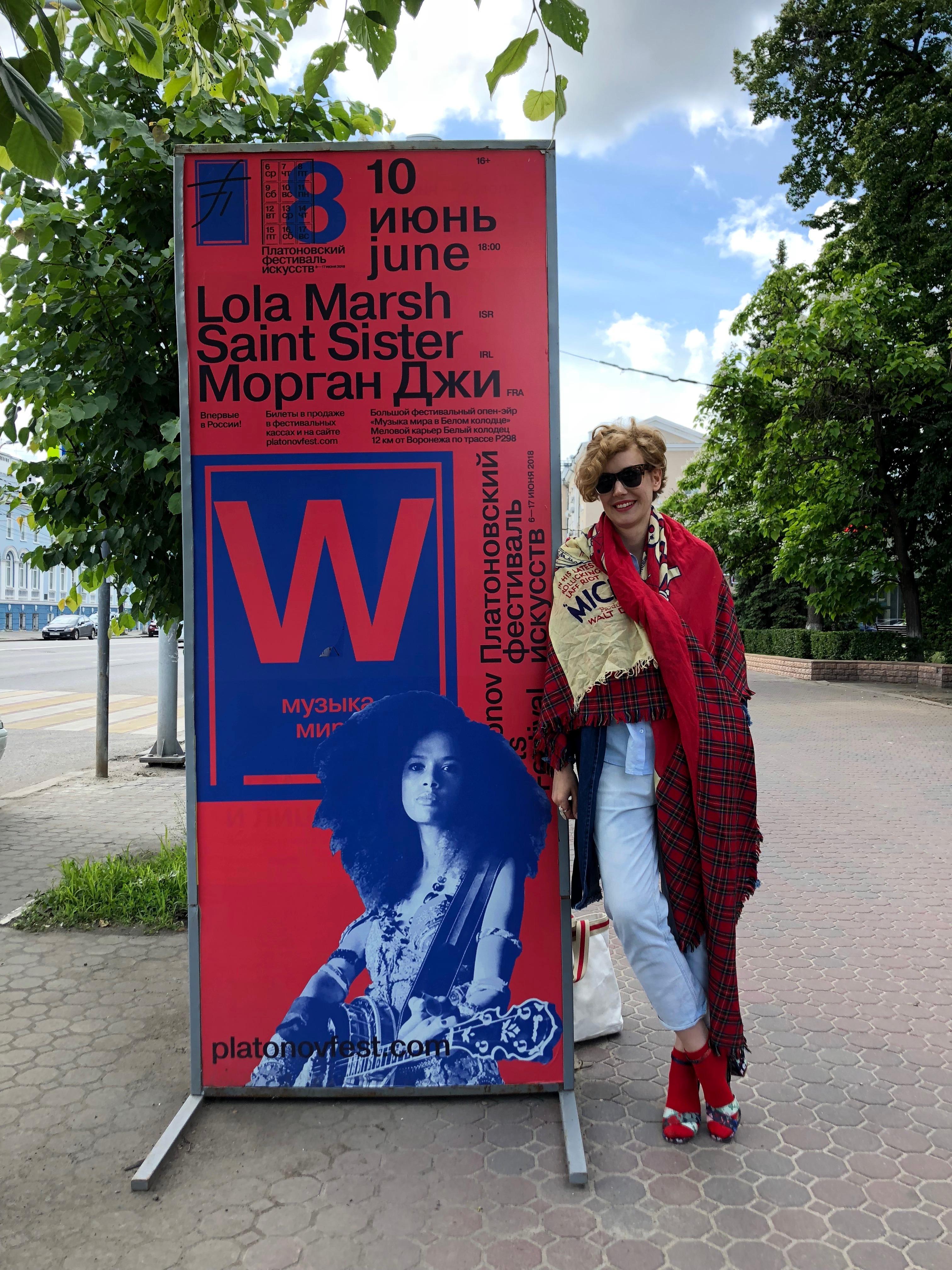 Анастасия Нефёдова в Воронеже