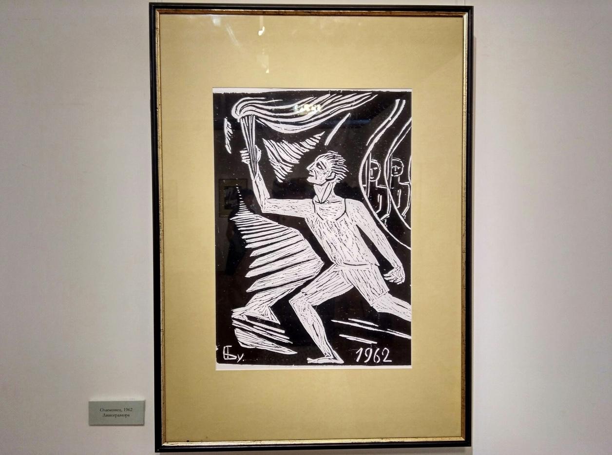 """Олимпиец"", линогравюра, 1962"