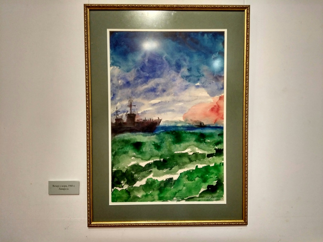 "Варвара Бубнова ""Вечер у моря"", акварель, 1960-е"