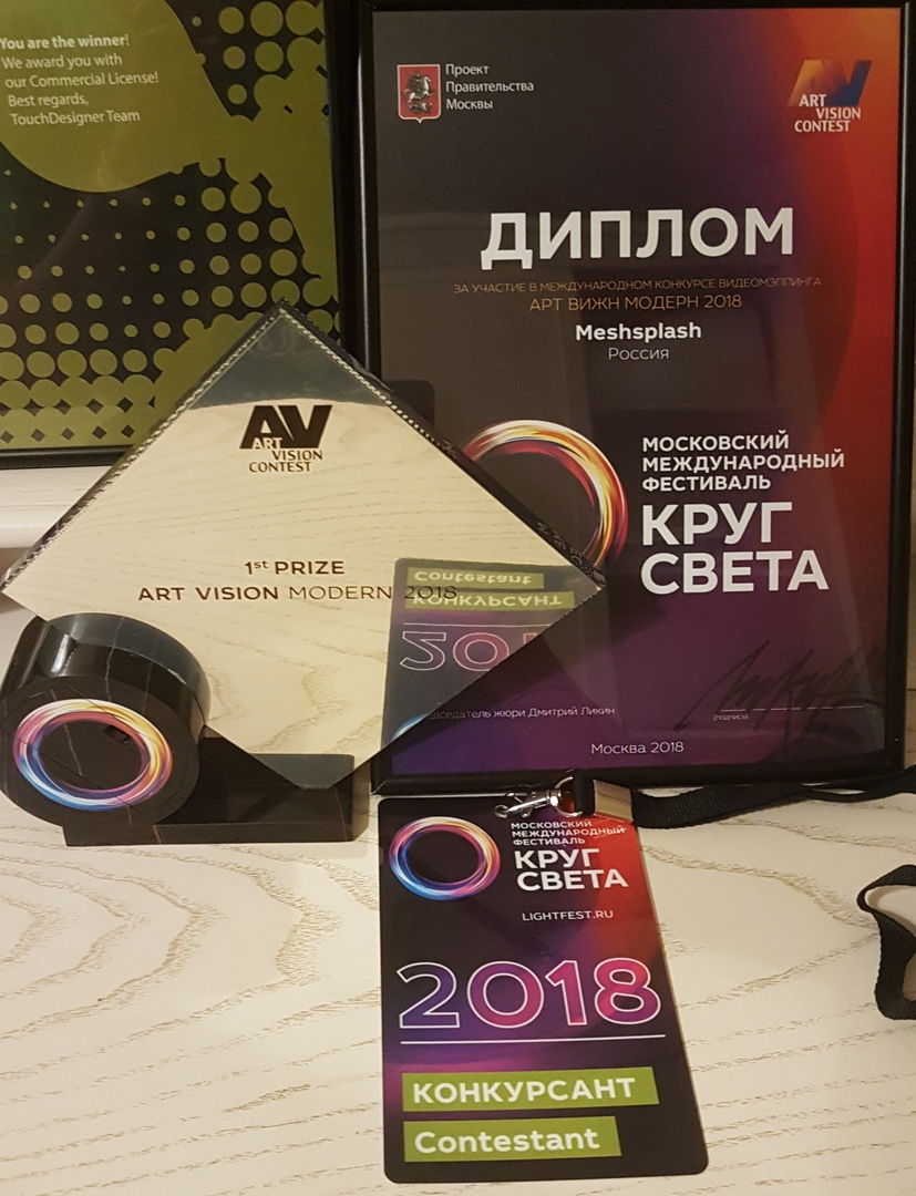 "Приз за первое место в номинации ""Модерн"" на фестивале ""Кург света"""