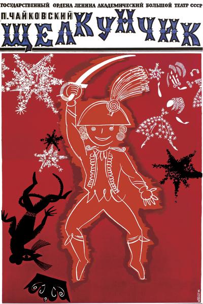 Плакат Олега Савостюка для Большого театра