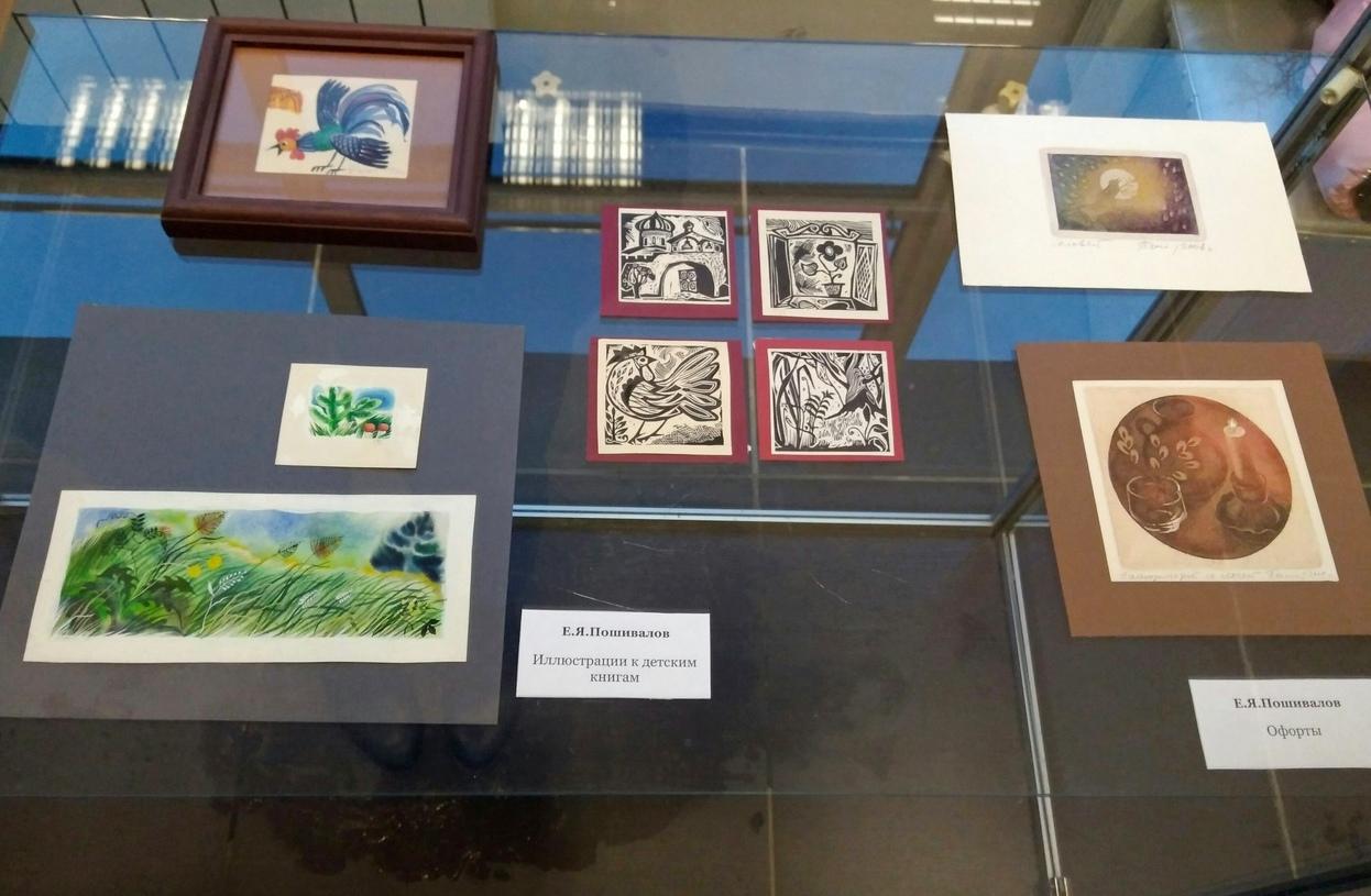 Иллюстрации Евгения Пошивалова