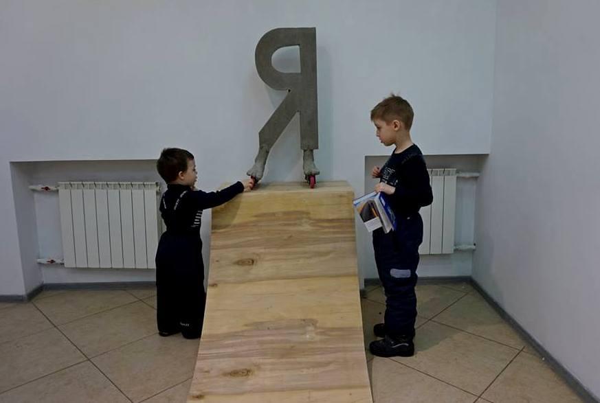 Маленьких посетителей тоже заинтересовала необычная буква (фото Сергея Горшкова)